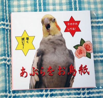 あぶらをお鳥(表.jpg