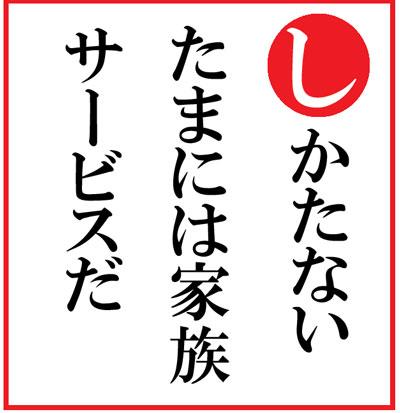 かるた(文字2.jpg