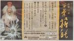 ニュース和歌山広告