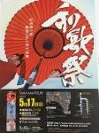 和歌祭り ポスター