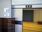 和歌の浦万葉薪能の会通常総会
