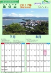 あなたの好きな山カレンダー