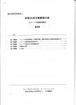 和歌の浦万葉薪能の会総会
