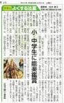 和歌山よくする法案