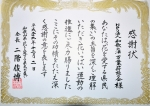 和歌山県花を愛する県民の集い