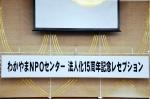 わかやまNPOセンター