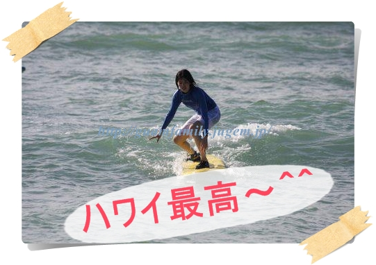 ハワイ 体験サーフィン