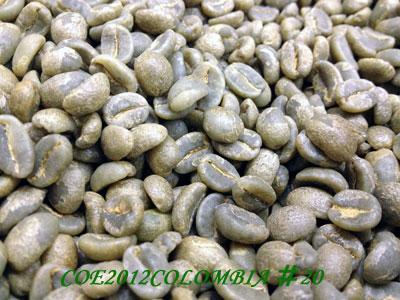 コーヒー生豆 COEコロンビア