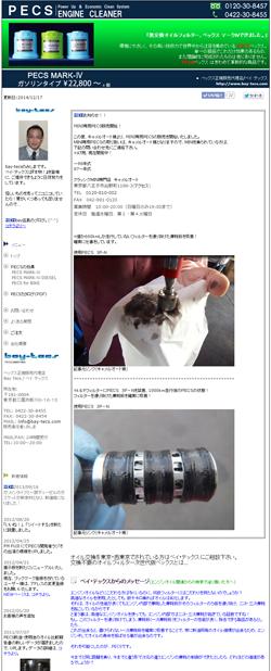 ベイテックスのホームページ