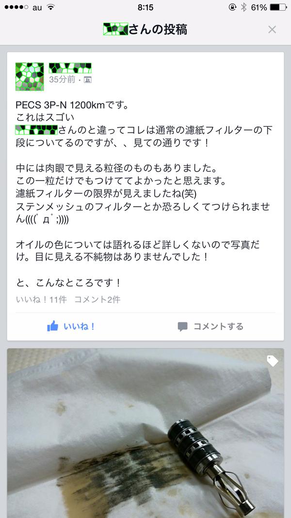 2015.05.12 インプレッション