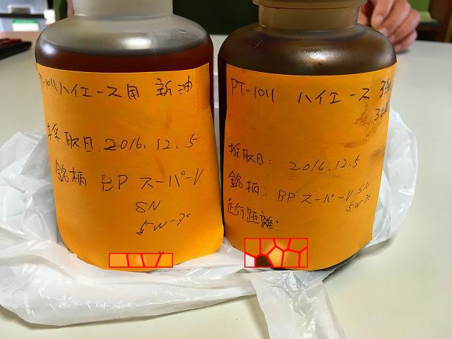 2016.12.05 新油と廃油