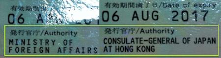 2012年9月28日(金)パスポート...