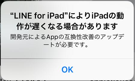 LINE for iPad