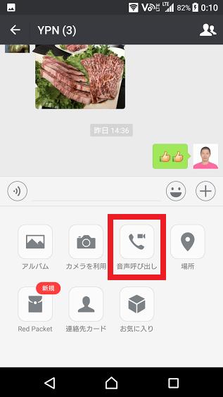 WeChat グループ通話