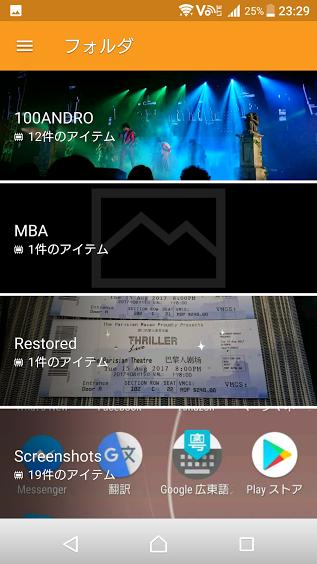 sony xperia MBA