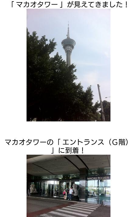 マカオタワー1