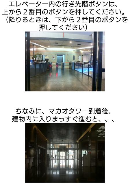 マカオタワー3