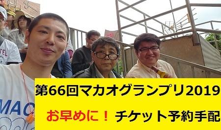 第66回 マカオグランプリ2019 チケット予約手配