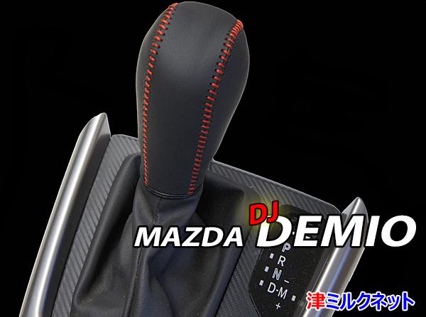 DJデミオのシフトノブカバー