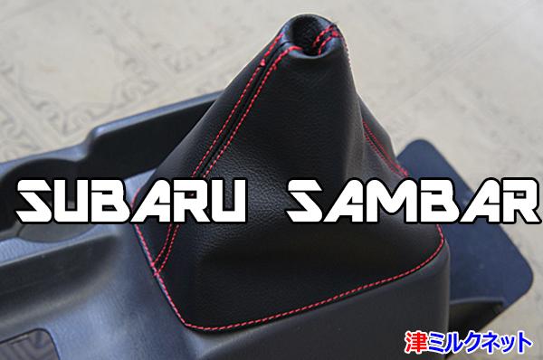 サンバー用シフトブーツ