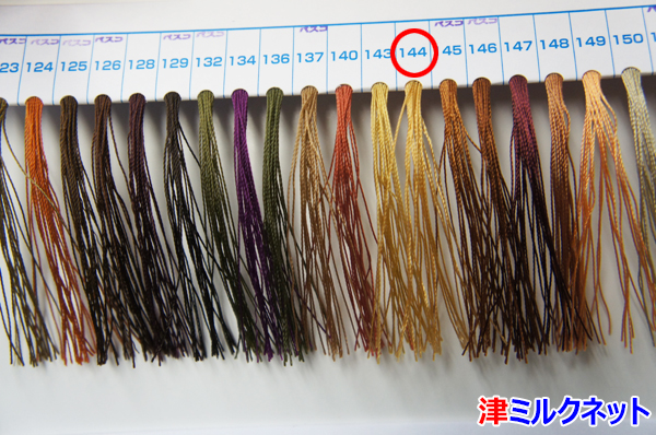糸のカラーサンプル表