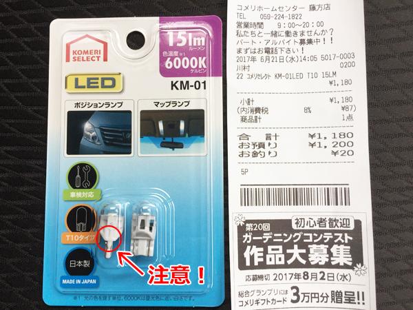 LED球の購入の際の注意点