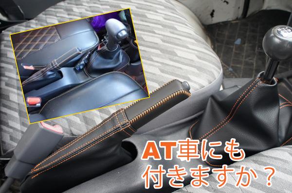 ハイゼットS500P用ATシフトブーツ