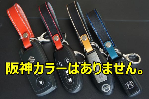 本革キーホルダー阪神カラー