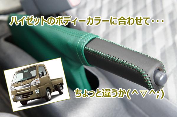 グリーンのハイゼット用サイドブレーキカバー