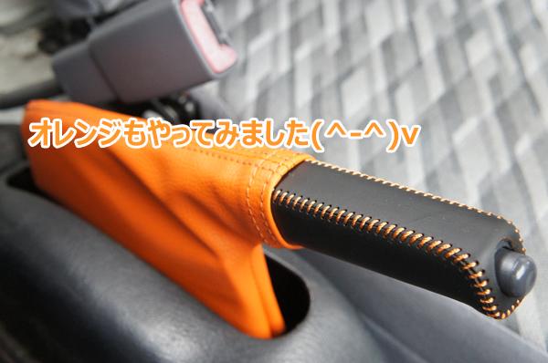 オレンジのハイゼット用サイドブレーキカバー