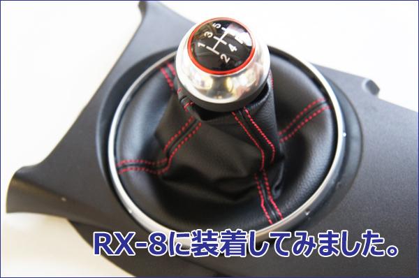 RX8専用みたいシフトブーツ