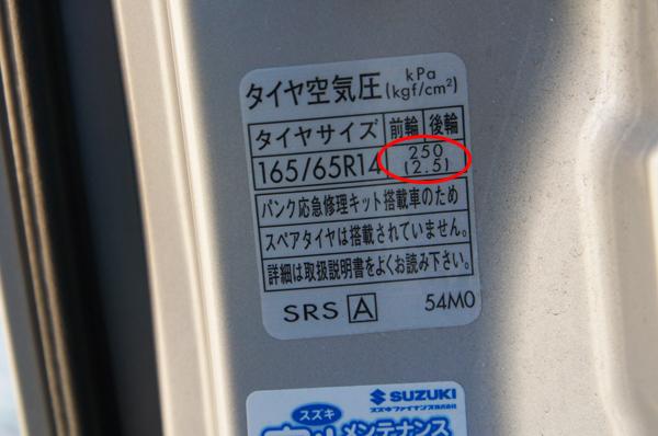 ソリオの適正空気圧