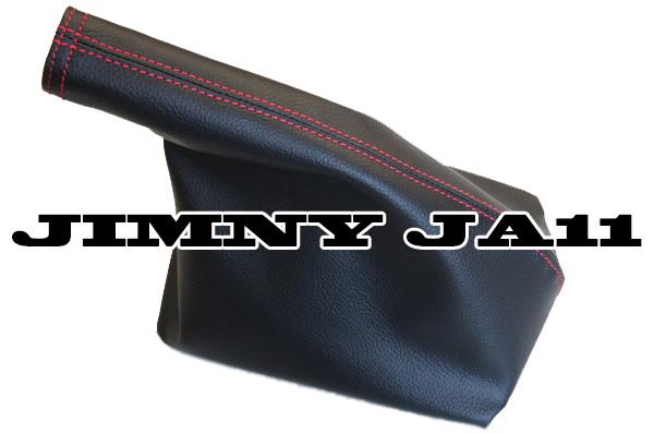 ジムニーJA11用シフトブーツ