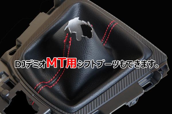 DJデミオMT車用シフトブーツ