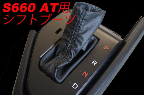 S660シフトパネル