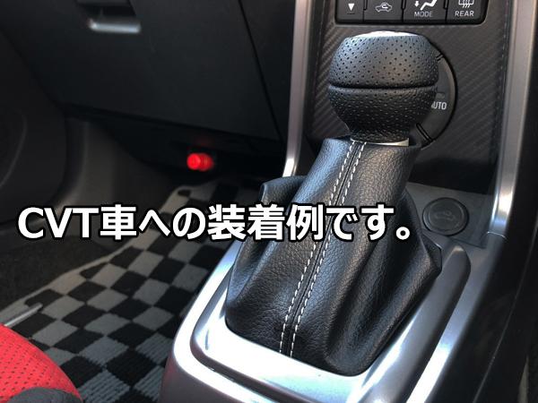 コペンMT車用シフトブーツ