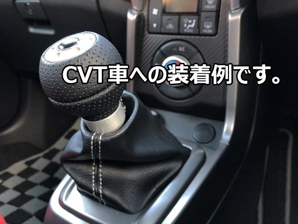 コペンCVT車シフトブーツ装着例