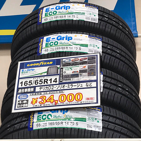 goodyear eco e-grip
