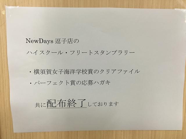 逗子駅の張り紙