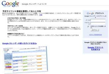 MacのiCalとiCalで共有できるGoogleCalendar