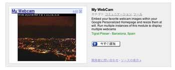 My Webcamはグーグルコンテンツのひとつ