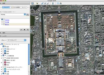Google Earthで故宮