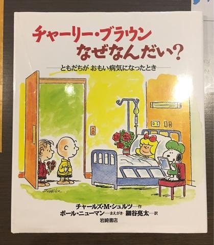 157178b0bae19 最近、有名な人の白血病やがんの公表のニュースを見て、ふとこの本のことを思い出しました。