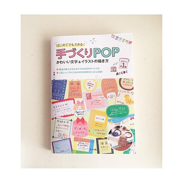 手づくりpop かわいい文字 イラストの描き方 ナツメ社 Memo