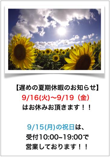 スクリーンショット 2014-09-05 16.03.17.png