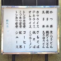 朝日屋メニュー