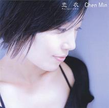 チェン・ミン