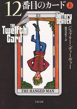 12番目のカード