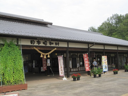 昭和村001