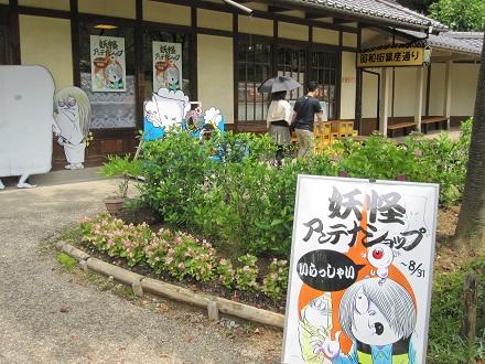 昭和村002